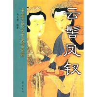 【旧书二手书9成新】云髻凤钗――中国古代女子发型发饰 马大勇 9787533320874 齐鲁书社