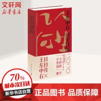 汉字日历.2020 湖南文艺出版社