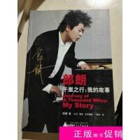 [二手书旧书9成新C.文学]郎朗 千里之行:我的故事
