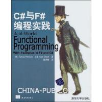 【二手旧书8成新】C#与F#编程实践 [捷克]Tomas Petricek 9787302268901
