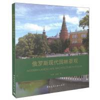【二手旧书8成新】俄罗斯现代园林景观 9787112179855