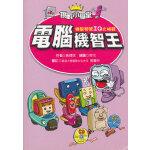 电脑机智王港版 台版 繁体书