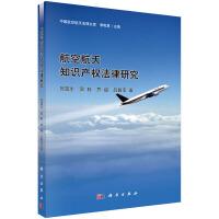 航空航天知识产权法律研究