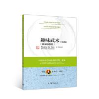 中国武术段位制系列教程--趣味武术(段前级教程)(第2版)