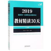 2019国家统一法律职业资格考试教材精读30天/飞跃版法考教材精读30天 中国法制出版社