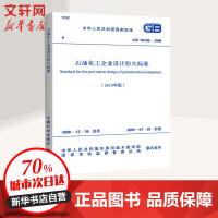 石油化工企业设计防火标准(2018年版) GB 50160-2008 中国计划出版社