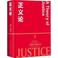 正义论 珍藏版 中国社会科学出版社