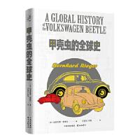 甲壳虫的全球史 9787547314869