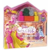 芭比公主三剑客3D积木蜡笔涂色书