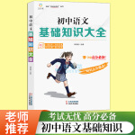 初中语文基础知识大全 七八九年级通用必备知识真题讲解大全手册初一二三年级辅导书中考复习资料阅读理解专项训练