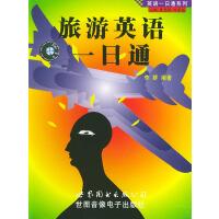 旅游英语一日通(1书+1磁带)
