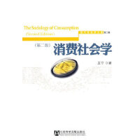 【新书店正版】消费社会学(第二版) 王宁 社会科学文献出版社 9787509723203