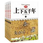 写给孩子的趣味图解中华上下五千年(全4册)