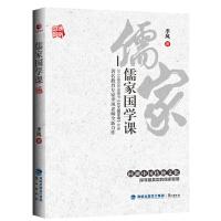 儒家国学课(著名教育专家季风老师全新力作)