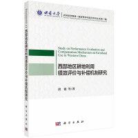 西部地区耕地利用绩效评价与补偿机制研究