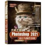 突破平面Photoshop 2021设计与制作剖析