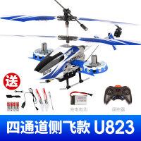遥控飞机直升机耐摔充电动男孩儿童玩具防撞摇空航模型小 升级版可侧飞
