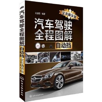 汽车驾驶全程图解(自动挡:全彩精华版)(pdf+txt+epub+azw3+mobi电子书在线阅读下载)