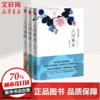 汪曾祺作品套装3册(人间草木+人间有戏+人间滋味) 天津人民出版社