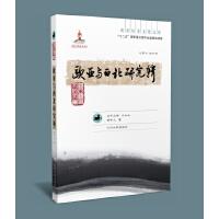 欧亚与西北研究辑(欧亚历史文化文库)韩中义 兰州大学出版社