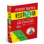 2013 学生实用英汉汉英词典[精华本]红皮