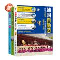 韩国自助旅行宝典:《韩国自助游》+《首尔攻略完全制霸》(独家赠送《韩国玩全攻略(第2版)》)