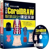 中文版CorelDRAW 服装设计课堂实录 配光盘 课堂实录