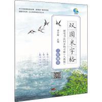 双圆米字格硬笔书法同步练习册 3年级上(人教版) 广东经济出版社