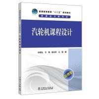 汽轮机课程设计/肖增弘等/普通高等教育十二五规划教材 中国电力出版社