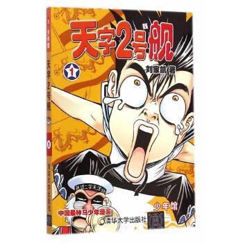 天字2号舰1(少年馆) (风靡台湾 深受少年儿童喜爱 漫画大师倾情奉献 萌系美少女、美少年造型的经典之作)