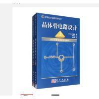 晶体管电路设计套装(上下共2册)