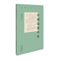 新编历史小丛书 中国瓷器小史