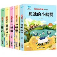 快乐读书吧二年级上册5本 (鲤鱼+脑袋+猫+狗+螃蟹)注音版童话故事2年级课外阅读