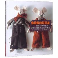 你是我的好朋友:48款呆萌可爱的动物布偶及饰品制作教程 河南科学技术出版社