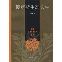【二手旧书8成新】俄罗斯生态文学 周湘鲁 学林出版社 9787807309079