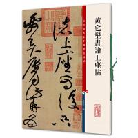 黄庭坚书诸上座帖(彩色放大本中国著名碑帖・第四集)