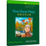书虫・牛津英汉双语读物:加拿大可以等(1级中 适合初一、初二年级)