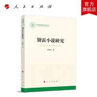 别雷小说研究(国家社科基金丛书―文化)