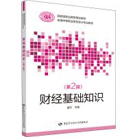 财经基础知识(第2版) 中国劳动社会保障出版社