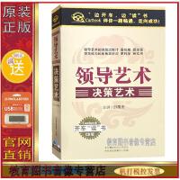 领导艺术《决策艺术》(3CD)邱霈恩