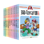 淘气包马小跳漫画升级版(第二辑套装全十册)