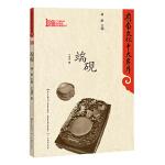 岭南文化十大名片:端砚