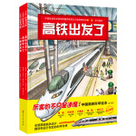 """""""高铁出发了""""中国高铁科学绘本(全3册)"""