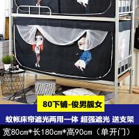 加强遮光床帘蚊帐一体式学生两用遮光上铺蚊帐学生宿舍上下铺 其它