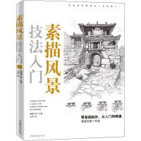 素描风景技法入门 中国华侨出版社