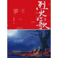 烈火如歌2(电子书)