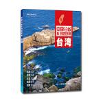 2021年中国分省系列地图册:台湾