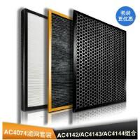 【包邮】飞利浦空气净化器 AC4074 滤网套装 过滤网 AC4142 AC4143 AC4144