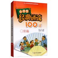 小学生经典诵读100课:一年级