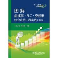 图解触摸屏・PLC・变频器综合应用工程实践(第2版)